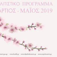 Πλούσιο το Πολιτιστικό Πρόγραμμα Μαρτίου – Μαΐου 2019 του Δήμου Κοζάνης – Δείτε αναλυτικά