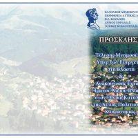 Μνημόσυνο υπέρ των ευεργετών της Βλάστης και ένταξη του Τρανού Χορού στον Εθνικό Κατάλογο της Άυλης Πολιτιστικής Κληρονομιάς