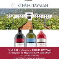 Παρουσίαση επιλεγμένων κρασιών από το Κτήμα Παυλίδη στο Le Roi