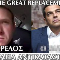 The Great Replacement: Ο Τρελός και ο Χαζός – Γράφει ο Παντελής Καπλάνογλου