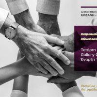 Εκδήλωση παρουσίασης νέων υποψηφίων της Δημοτικής Κίνησης «Κοζάνη Τόπος να Ζεις»