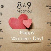Happy Women's day με μεγάλες προσφορές από το κατάστημα Pafilis Beauty Store στην Κοζάνη