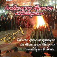 Αναβιώνει το έθιμο της «Κλαδαριάς» στην Πτολεμαΐδα από τον Σύλλογο Βλατσιωτών Πτολεμαΐδας
