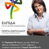 Παρουσίαση των υποψηφίων Περιφερειακών Συμβούλων της Γεωργίας Ζεμπιλιάδου στα Γρεβενά