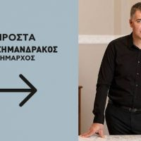 Συνδυασμός «Κοζάνη Μπροστά» με επικεφαλής τον Βαγγέλη Σημανδράκο – Οι υποψήφιοι Δημοτικοί Σύμβουλοι