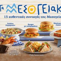 Νηστίσιμες γευστικές προτάσεις και φέτος στα Goody's Burger House Κοζάνης – Δοκιμάστε τις 13 αυθεντικές συνταγές της Μεσογείου