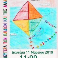 Επί ποδός στο Δήμο Εορδαίας για την εκδήλωση της Καθαράς Δευτέρας