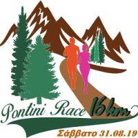 Ενημέρωση για τον φετινό αγώνα Pontini Race 2019