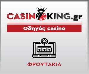 casinokinggr-froutakia.png