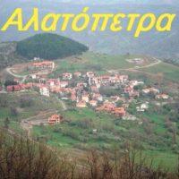 Η Αλατόπετρα Γρεβενών (Τούζι) – Γράφει ο Βασίλειος Αποστόλου