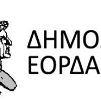 Υποβολή 12 προτάσεων-αιτήσεων χρηματοδότησης έργων υποδομής από το Δήμο Εορδαίας για ένταξη στο Πρόγραμμα «Αντώνης Τρίτσης» συνολικού προϋπολογισμού 19.052.070,78€