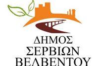 Δήμος Σερβίων–Βελβεντού: Αντικαταστάσεις δικτύων ύδρευσης τριών Κοινοτήτων και Αντιπλημμυρική προστασία Σερβίων – Εντάξεις έργων συνολικού ποσού 5.317.475,00€