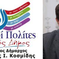 Συνδυασμός «Ενεργοί Πολίτες – Ισχυρός Δήμος Βοΐου» με επικεφαλής τον Δημήτρη Κοσμίδη – Οι υποψήφιοι Δημοτικοί Σύμβουλοι