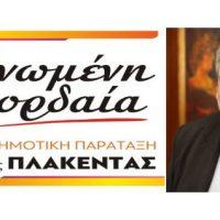 Συνδυασμός «Ενωμένη Εορδαία» με επικεφαλής τον Παναγιώτη Πλακεντά – Οι υποψήφιοι Δημοτικοί Σύμβουλοι