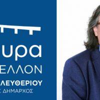 Το πρόγραμμα της τελευταίας προεκλογικής εβδομάδας για τον υποψήφιο Δήμαρχο Σερβίων Χρήστο Ελευθερίου