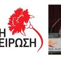 Συνδυασμός «Λαϊκή Συσπείρωση» με επικεφαλής τον Νίκο Γεωργακόπουλο – Οι υποψήφιοι Δημοτικοί Σύμβουλοι