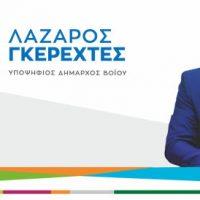 Συνδυασμός «Βόιο Υπεύθυνα Μαζί» με επικεφαλής τον Λάζαρο Γκερεχτέ – Οι υποψήφιοι Δημοτικοί Σύμβουλοι