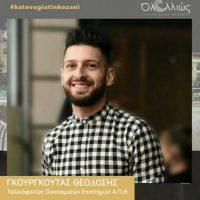4 ακόμη υποψηφιότητες του συνδυασμού του Περικλή Αλειφέρη «Όλα Αλλιώς για τον Δήμο Κοζάνης»