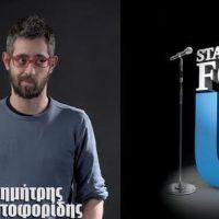 Stand Up Comedy Night με τον Δημήτρη Χριστοφορίδη στην Πτολεμαΐδα