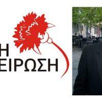 Συνδυασμός «Λαϊκή Συσπείρωση» με επικεφαλής τον Μιχάλη Καραμπατζιά – Οι υποψήφιοι Δημοτικοί Σύμβουλοι
