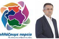 Δείτε το ψηφοδέλτιο του συνδυασμού του Γιώργου Κασαπίδη στη Δυτική Μακεδονία