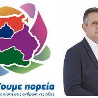 Συνδυασμός «Αλλάζουμε Πορεία» με επικεφαλής τον Γιώργο Κασαπίδη – Οι υποψήφιοι Περιφερειακοί Σύμβουλοι