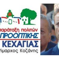 Συνδυασμός «Δύναμη Προοπτικής» με επικεφαλής τον Φώτη Κεχαγιά – Οι υποψήφιοι Δημοτικοί Σύμβουλοι