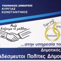 Συνδυασμός «Αδέσμευτοι Πολίτες» με επικεφαλής τον Κωνσταντίνο Κύργια – Οι υποψήφιοι Δημοτικοί Σύμβουλοι