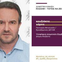 Δήλωση αποποίησης εκλογής του Χάρη Κουζιάκη από Δημοτικός Σύμβουλος
