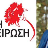 Συνδυασμός «Λαϊκή Συσπείρωση» με επικεφαλής το Νώντα Στολτίδη – Οι υποψήφιοι Δημοτικοί Σύμβουλοι