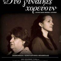 «Δυο γυναίκες χορεύουν»: Η νέα παράσταση από το Βόρειο Πεδίο στην Πτολεμαΐδα