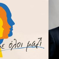 Συνδυασμός «Πάμε Όλοι Μαζί» με επικεφαλής τον Δημήτρη Ζάκη – Οι υποψήφιοι Δημοτικοί Σύμβουλοι