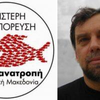 Συνδυασμός «Αριστερή Συμπόρευση για την Ανατροπή στη Δυτική Μακεδονία» με επικεφαλής τον Στέφανο Πράσσο – Οι υποψήφιοι Περιφερειακοί Σύμβουλοι