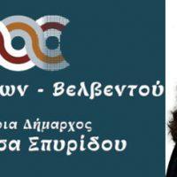 Συνδυασμός «Στάση Σερβίων – Βελβεντού» με επικεφαλής τη Ρίτσα Σπυρίδου – Οι υποψήφιοι Δημοτικοί Σύμβουλοι