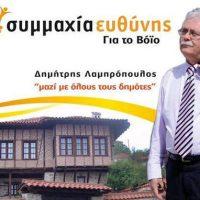 Δείτε το ψηφοδέλτιο του συνδυασμού του νυν Δημάρχου Βοΐου Δ. Λαμπρόπουλου «Συμμαχία Ευθύνης»