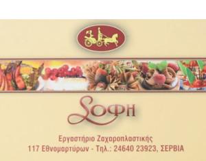 Αποκριά Σόφη