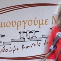 Συνδυασμός «Δημιουργούμε Μαζί» με επικεφαλής την Αθηνά Τερζοπούλου – Οι υποψήφιοι Δημοτικοί Σύμβουλοι