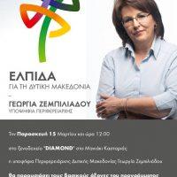 Την Παρασκευή 15 Μαρτίου η παρουσίαση του προγράμματος και υποψηφίων με τον συνδυασμό της Γ. Ζεμπιλιάδου στην Π.Ε. Καστοριάς
