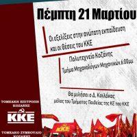 Εκδήλωση της Τ.Ε. Κοζάνης του ΚΚΕ για τις εξελίξεις στην Ανώτατη Εκπαίδευση