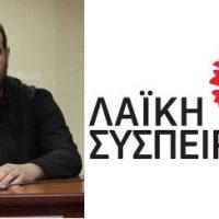 Συνδυασμός «Λαϊκή Συσπείρωση Δυτικής Μακεδονίας» με επικεφαλής τον Θανάση Χαστά – Οι υποψήφιοι Περιφερειακοί Σύμβουλοι