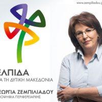 Συνδυασμός «Ελπίδα για τη Δυτική Μακεδονία» με επικεφαλής τη Γεωργία Ζεμπιλιάδου – Οι υποψήφιοι Περιφερειακοί Σύμβουλοι