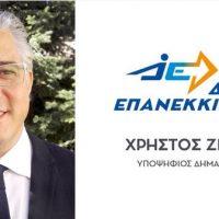 Νέος Δήμαρχος Βοΐου ο Χρήστος Ζευκλής – Επίσημα αποτελέσματα στο 96,63%