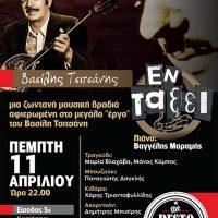 Ζωντανή μουσική βραδιά αφιερωμένη στο έργο του Βασίλη Τσιτσάνη στο The RestoBar στην Κοζάνη