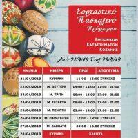 Δείτε το εορταστικό πασχαλινό ωράριο του Εμπορικού Συλλόγου Κοζάνης