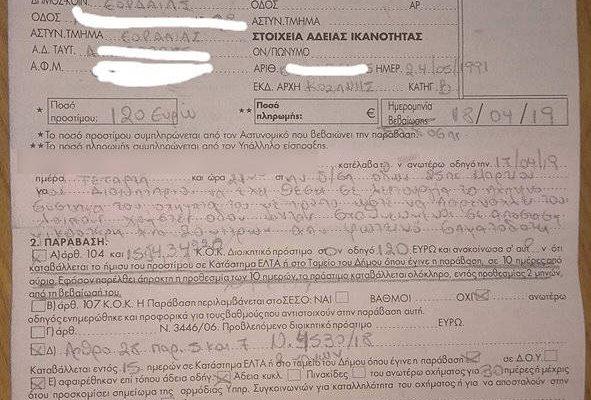 Πρόστιμο 120 ευρώ και αφαίρεση διπλώματος για 30 ημέρες στον οδηγό του αυτοκινήτου που έπαιζε το «Μακεδονία Ξακουστή» στην Πτολεμαΐδα