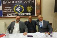 Πραγματοποιήθηκε η εκδήλωση της Χρυσής Αυγής στην Άρδασσα Εορδαίας για τις επικείμενες εκλογές – Δείτε το βίντεο