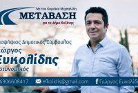 Δήλωση υποψηφιότητας του Γιώργου Ευκολίδη με τον συνδυασμό του Κυριάκου Μιχαηλίδη «Μετάβαση για τον Δήμο Κοζάνης»