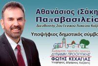 Υποψήφιος Δημοτικός Σύμβουλος με τον συνδυασμό του Φ. Κεχαγιά «Δύναμη Προοπτικής» ο Αθανάσιος Παπαβασιλείου