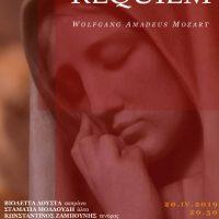 Το αριστουργηματικό έργο του W. A. Mozart «Requiem» στην Κοζάνη