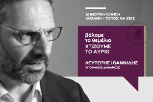 TOPOS-NA-ZEIS_EKLOGES-2019_WEB-BANNER-300x200ppi_FF.jpg